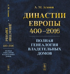 Справочник по генеалогии европейских правящих династий