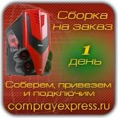 Komp'juternyj_ch@stnyj_master-comprayexpress.ru