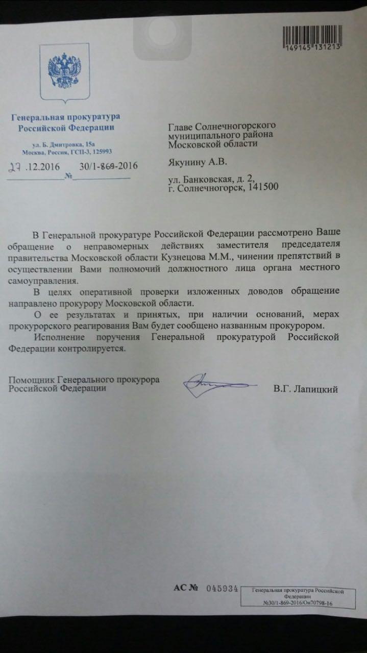 Больничный лист в Солнечногорске