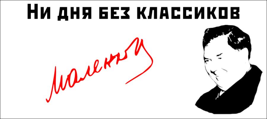 Маленков1.png