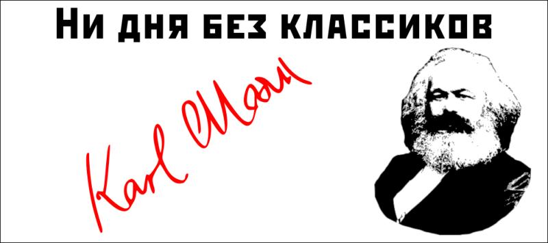 Marx_1.png
