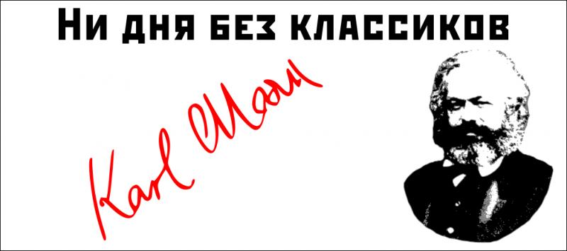 Marx_2.png