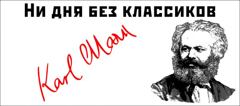 Marx_3.png