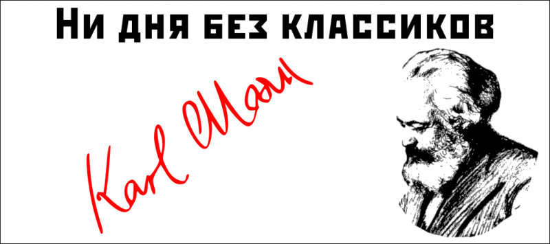 Marx_4.png