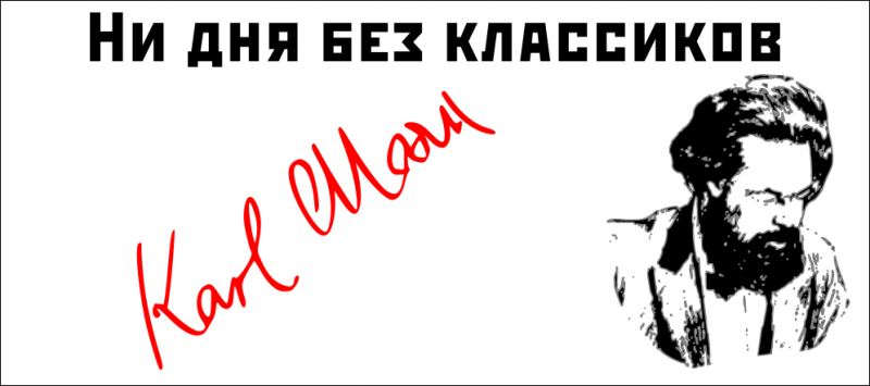 Marx_5.png