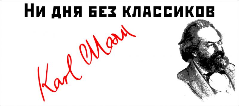 Marx_6.png
