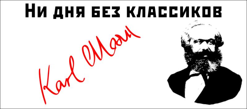 Marx_7.png