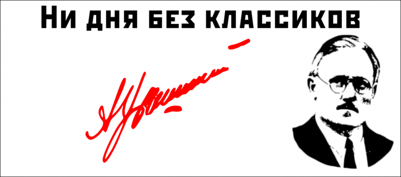 Vyshinsky_4.png