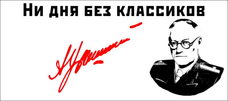 Vyshinsky_1.png