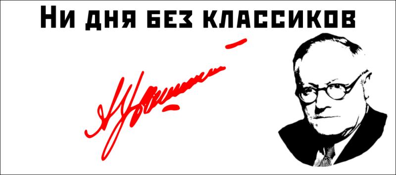 Vyshinsky_3.png