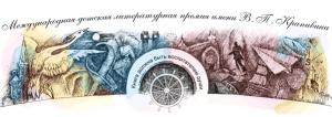 Сайт Крапивинской премии