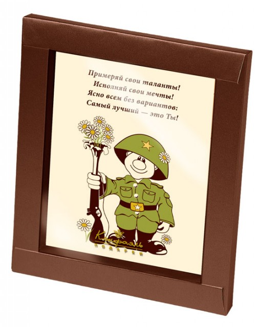 Шоколадные подарки на 23 февраля конфаэль