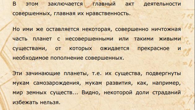 Эквилибриум Циолковского