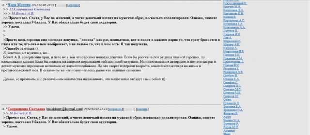 Скриншот с СИ 5 - эксперимент над критиками