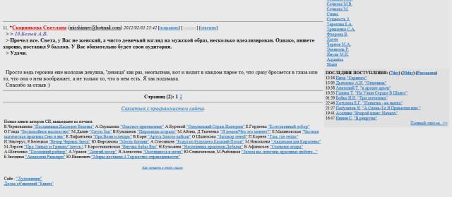 Скриншот с СИ 4 - эксперимент над критиками