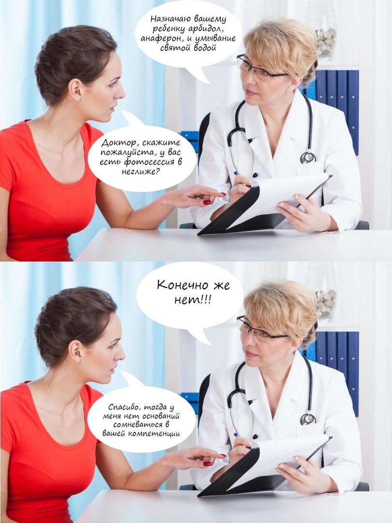 А теперь горба... тьфу, педиатр!