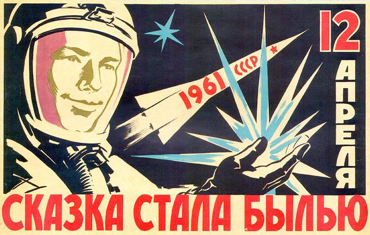 день-космонавтики-страна-которой-нет-ретро-плакаты-песочница-135898