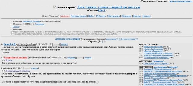 Скриншот с СИ 3 - эксперимент над критиками