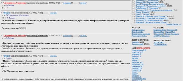 Скриншот с СИ 2 - эксперимент над критиками