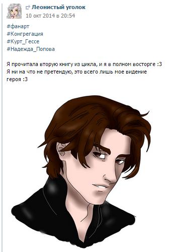 Курт_вк