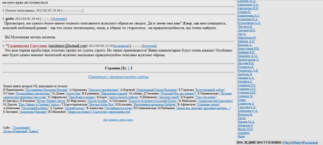 Скриншот с СИ 1 - эксперимент над критиками