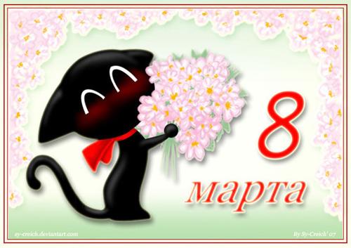 8_marta_21