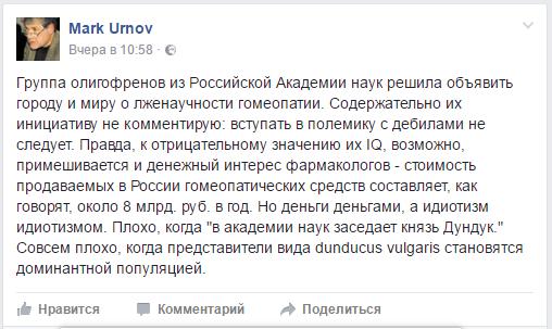 Аненербе Президента...