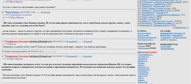 Скриншот с СИ 6 - эксперимент над критиками