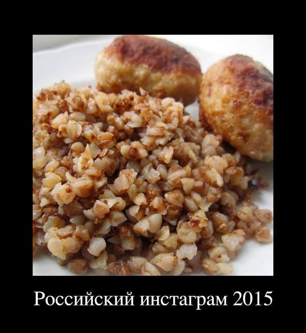 Российский инстаграм 2015