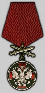 Medal_of_the_Order_of_Services_to_the_Fatherland_II