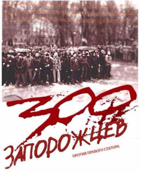 300_zaporozhcev