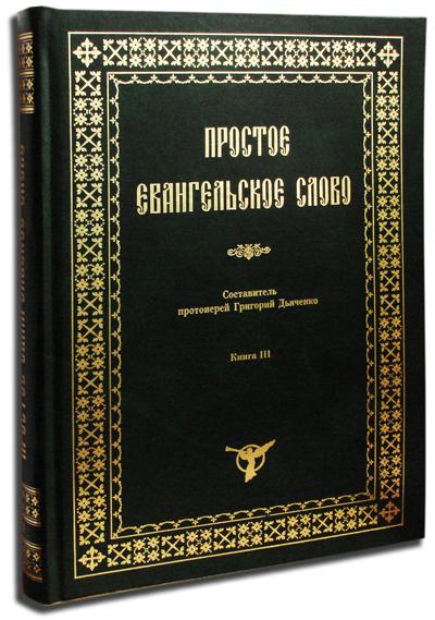 10116485_prostoe_evangelskoe_slovo_kniga_iii_rasskazi_poycheniya_i_razmishleniya_o_velikom_poste