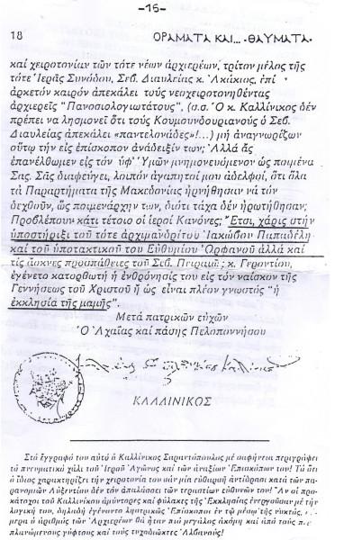 Сарандопулос1