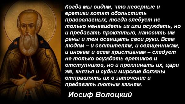 Преп. Иосиф