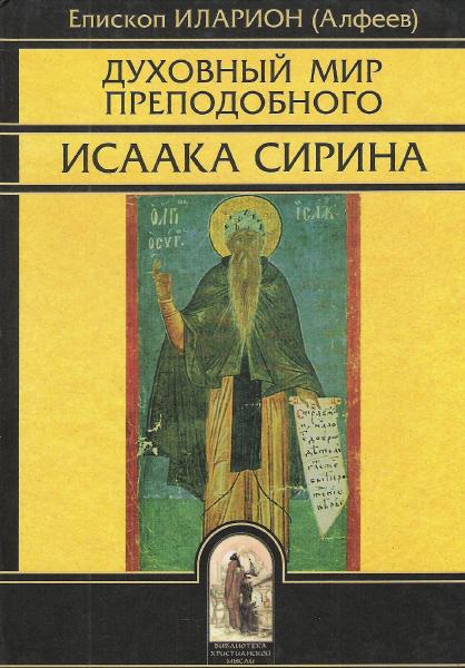 kniga - mir_isaaka_sirina