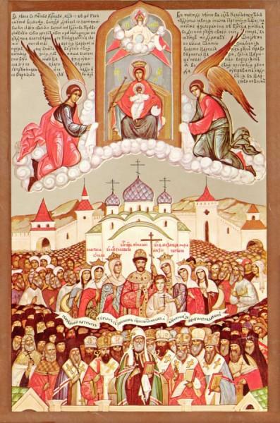 Новые мученики и исповедники Российские