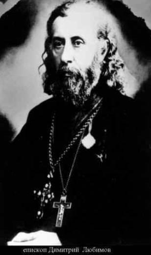Свщмч. Димитрий Любимов