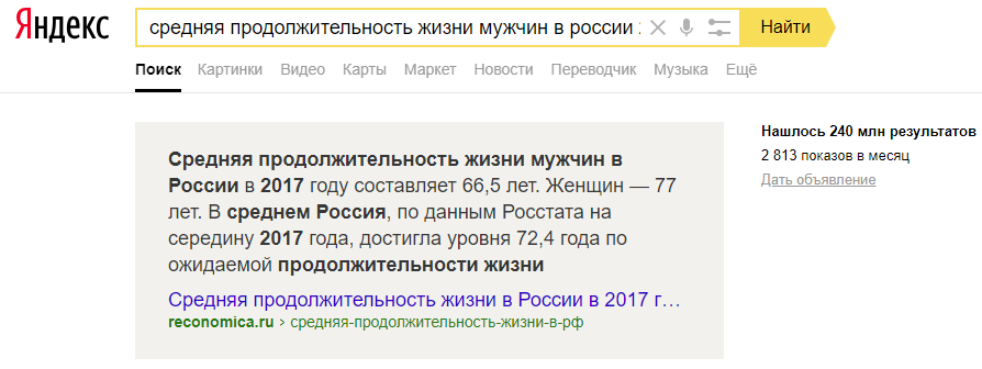 Средняя продолжительность жизни мужчин в России 2017