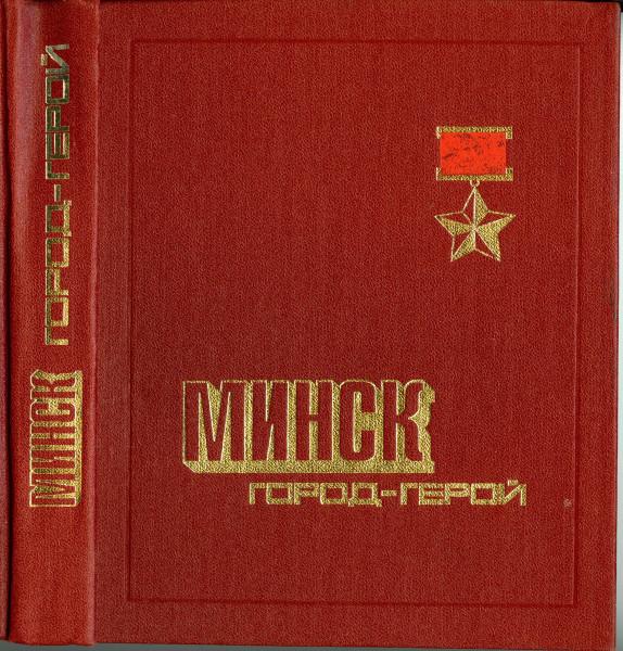 Минск - 1976 (обложка).jpg