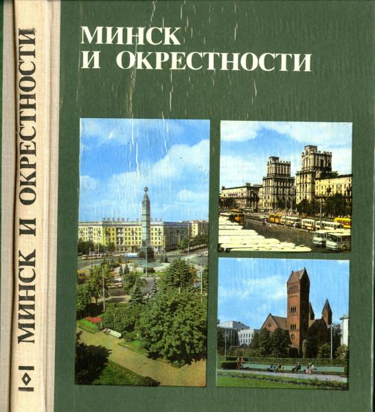 Минск - 1979 (обложка).jpg
