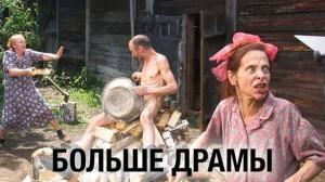 драма-1