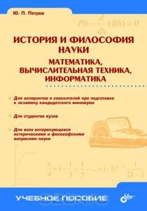 Петров История и философия науки. Математика, вычисл.техника, информатика