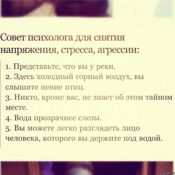 Совет психолога