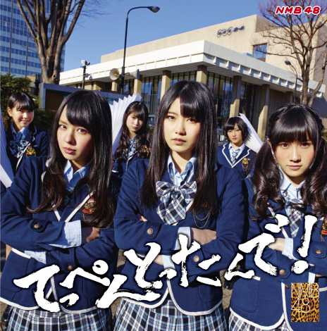 NMB48 Teppen Tottande Cover Type B