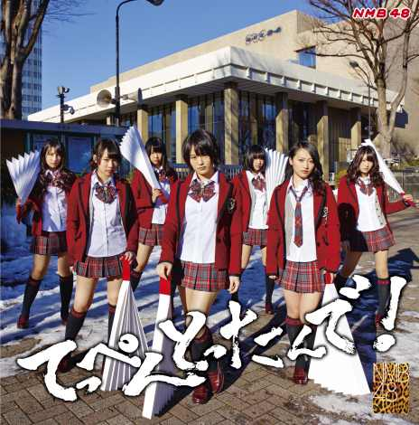 NMB48 Teppen Tottande Cover Type N