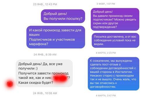 Рис. 1 Злосчастный случай: блогер попросил товар, получил его, а сториз не сделал