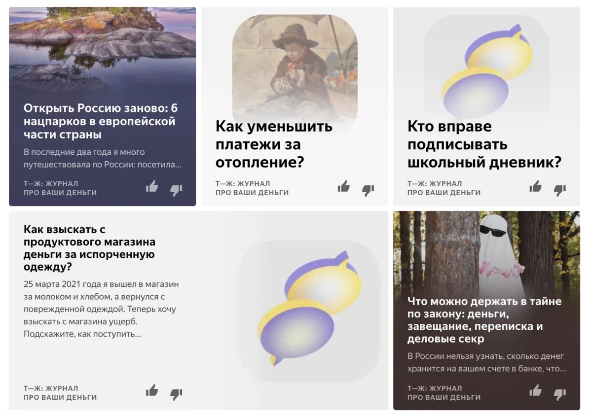 Публикации в Дзен канале Тинькофф Банка.