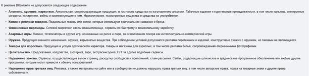 4. Скриншот. Правила рекламы Вконтакте. Запрещенные к рекламе товары и услуги.