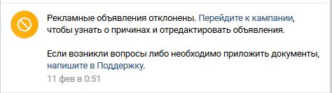 5. Скриншот. Уведомление об отклонении рекламы модератором Вконтакте