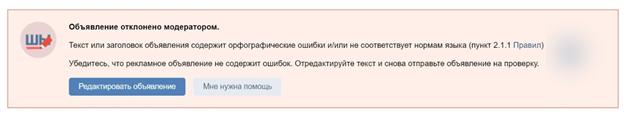 6. Скриншот. Сообщение о причине отклонения рекламы Вконтакте